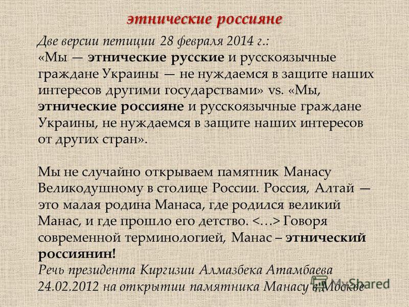 Две версии петиции 28 февраля 2014 г.: «Мы этнические русские и русскоязычные граждане Украины не нуждаемся в защите наших интересов другими государствами» vs. «Мы, этнические россияне и русскоязычные граждане Украины, не нуждаемся в защите наших инт