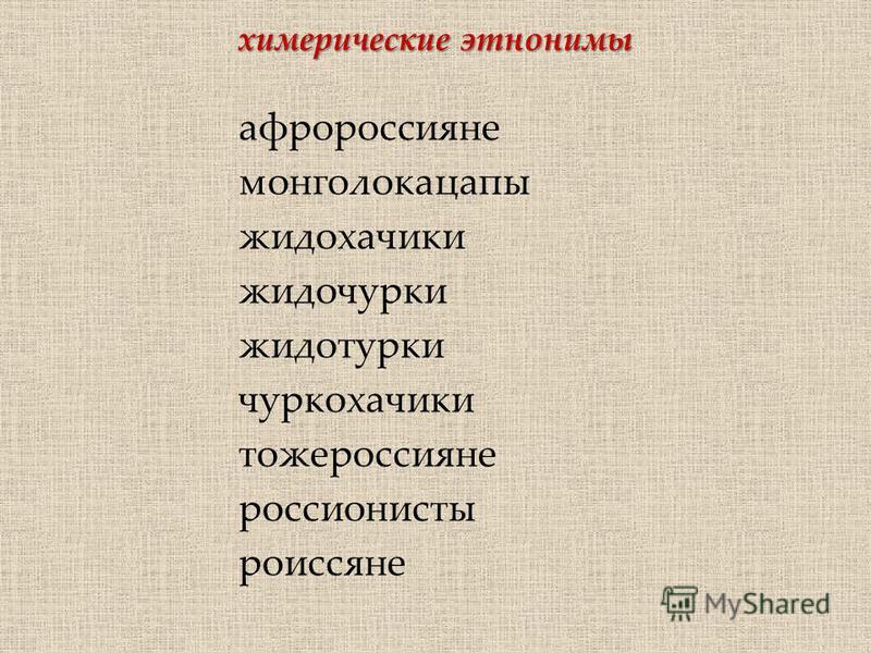 афророссияне монголокацапы жидохачики жидочурки жидотурки чуркохачики тожероссияне россионисты россияне химерические этноснимы