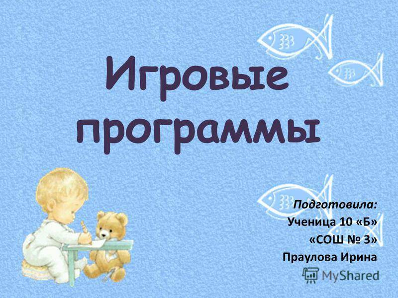 Игровые программы Подготовила: Ученица 10 «Б» «СОШ 3» Праулова Ирина
