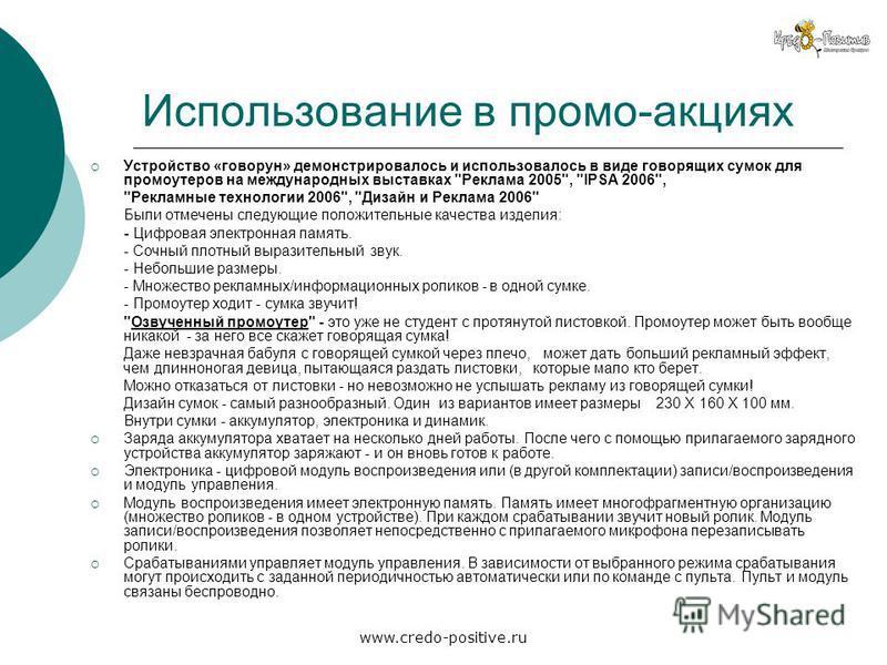 www.credo-positive.ru Использование в промо-акциях Устройство «говорун» демонстрировалось и использовалось в виде говорящих сумок для промоутеров на международных выставках