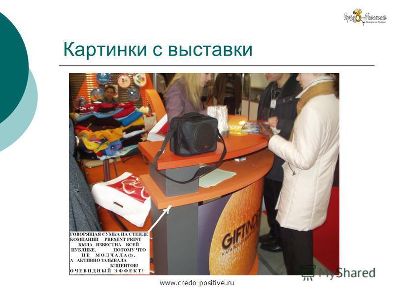 www.credo-positive.ru Картинки с выставки