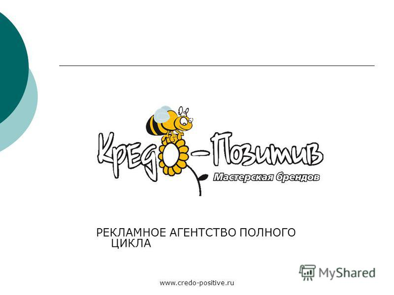 www.credo-positive.ru РЕКЛАМНОЕ АГЕНТСТВО ПОЛНОГО ЦИКЛА