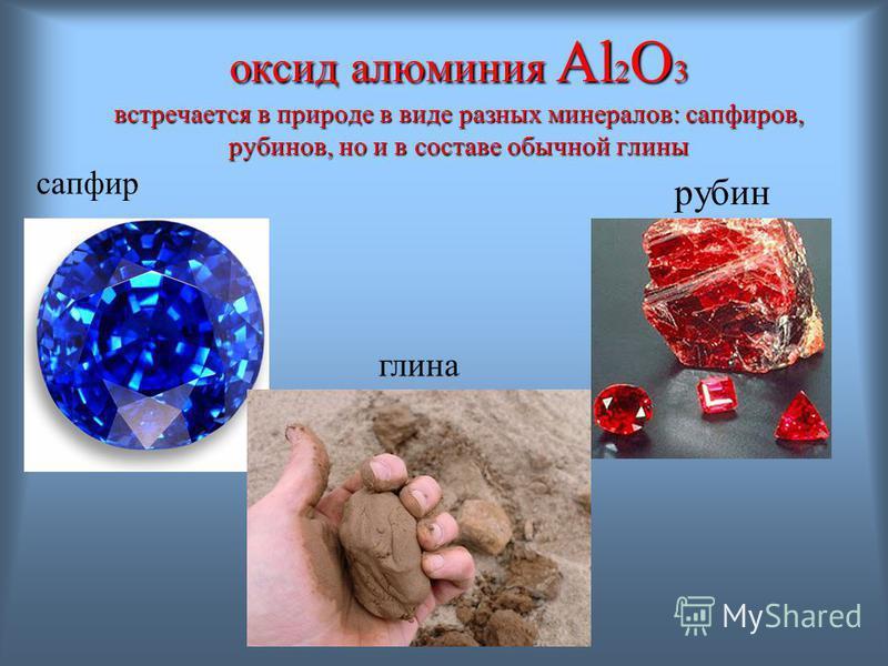 Оксид кремния (+4) SiO 2 Плиний считал, что горный хрусталь «рождается из небесной влаги и чистейшего снега». Однако состав его иной: оксид кремния (+4) SiO 2. Кварц, кремень, горный хрусталь, аметист, яшма, опал все это оксид кремния (+4). аметист а