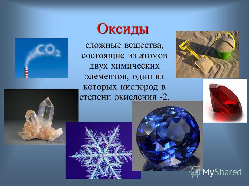 Оксиды «…учись, учись, трудись – и ты познаешь…»