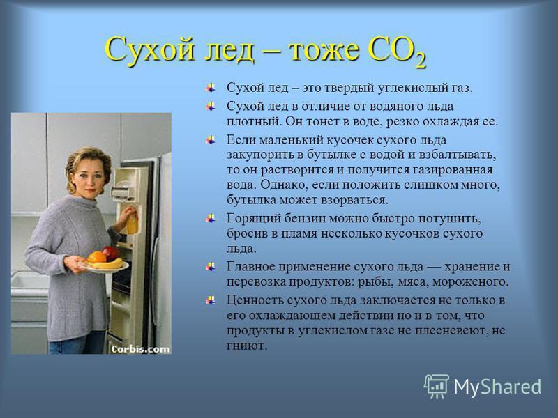 один из распространенных оксидов –оксид углерода (+4) CO 2 – содержится в составе вулканических газов. углекислый газ