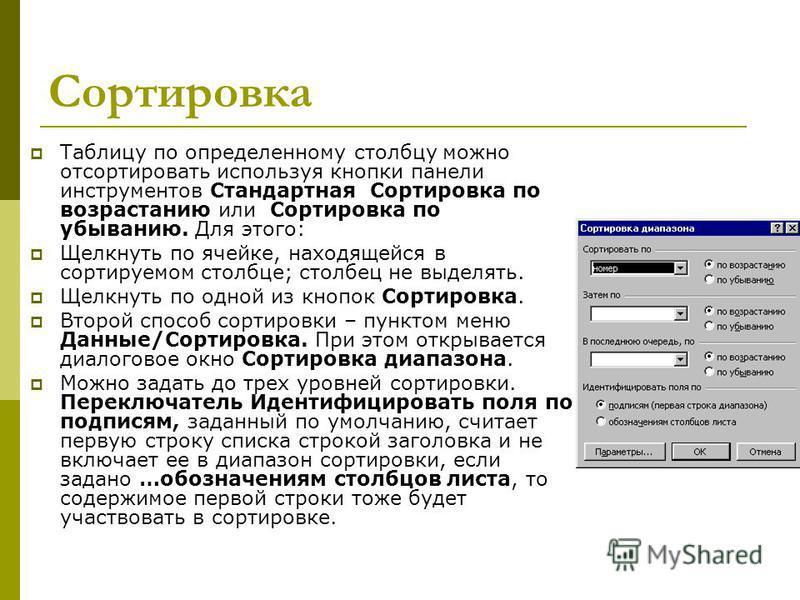 Сортировка Таблицу по определенному столбцу можно отсортировать используя кнопки панели инструментов Стандартная Сортировка по возрастанию или Сортировка по убыванию. Для этого: Щелкнуть по ячейке, находящейся в сортируемом столбце; столбец не выделя