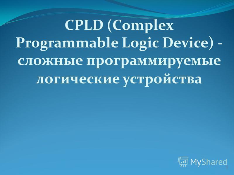 CPLD (Complex Programmable Logic Device) - сложные программируемые логические устройства 1