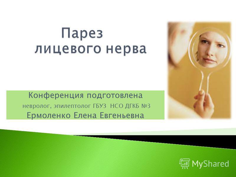 Конференция подготовлена невролог, эпилептолог ГБУЗ НСО ДГКБ 3 Ермоленко Елена Евгеньевна