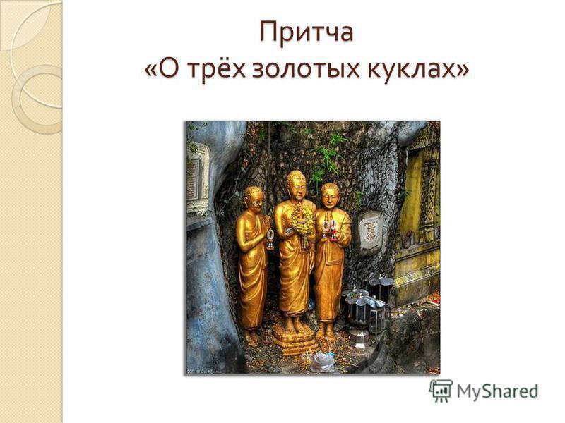 Притча « О трёх золотых куклах »