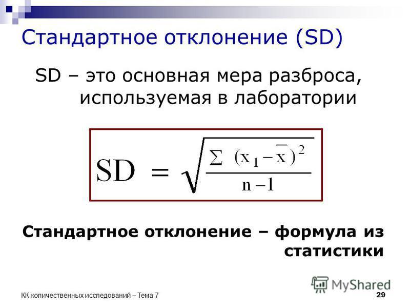 Стандартное отклонение (SD) SD – это основная мера разброса, используемая в лаборатории Стандартное отклонение – формула из статистики 29 КК количественных исследований – Тема 7