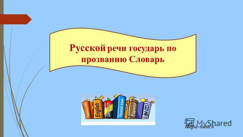 Русской речи государь по прозванию Словарь Игра-поиск