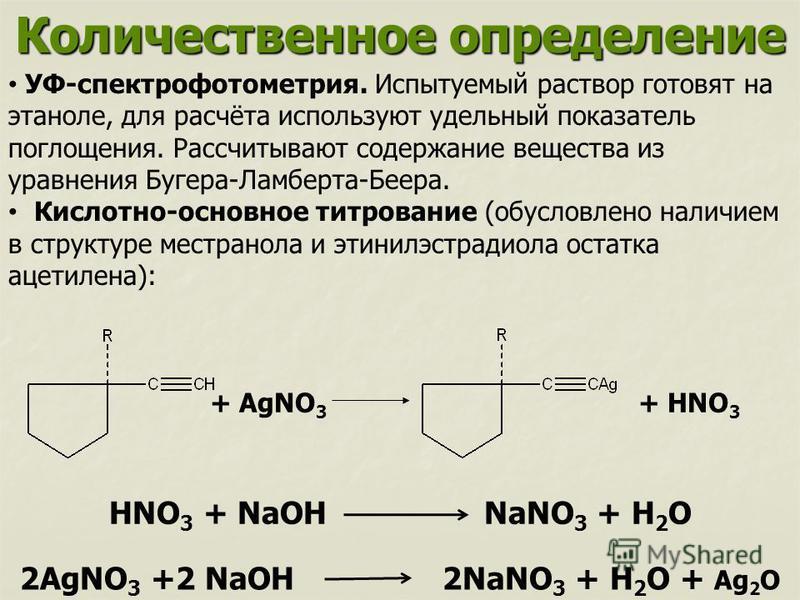 Количественное определение УФ-спектрофотометрия. Испытуемый раствор готовят на этаноле, для расчёта используют удельный показатель поглощения. Рассчитывают содержание вещества из уравнения Бугера-Ламберта-Беера. Кислотно-основное титрование (обусловл
