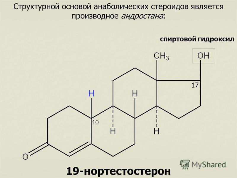 Структурной основой анаболических стероидов является производное андростана: спиртовой гидроксил 19-нортестостерон 17