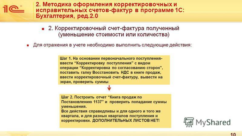 10 2. Методика оформления корректировочных и исправительных счетов-фактур в программе 1С: Бухгалтерия, ред.2.0