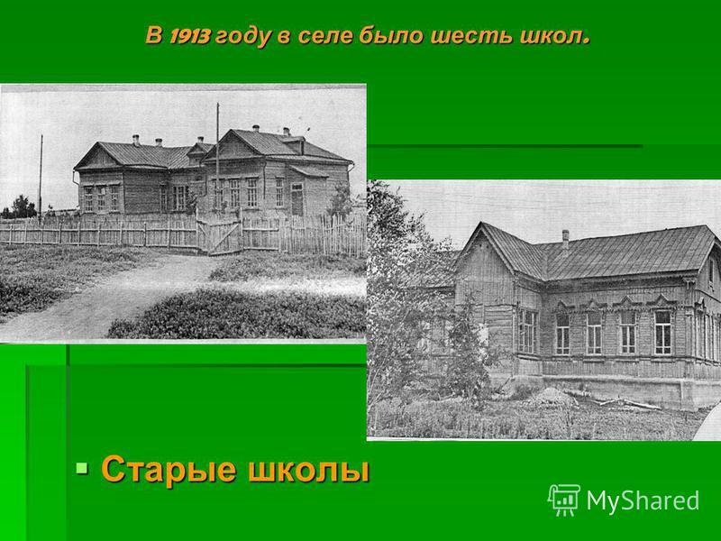 В 1913 году в селе было шесть школ. Старые школы Старые школы