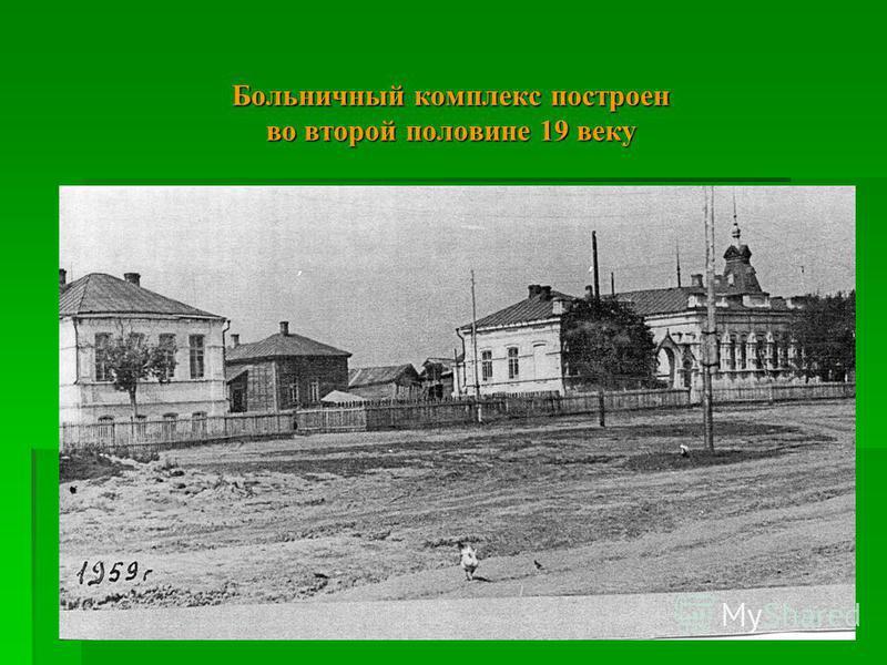 Больничный комплекс построен во второй половине 19 веку