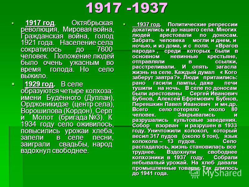 1917 -1937 1917 год. Октябрьская революция, Мировая война, Гражданская война, голод 1921 года. Население села сократилось до 7600 человек. Положение людей было очень ужасным во время голода. Но село выжило. 1917 год. Октябрьская революция, Мировая во