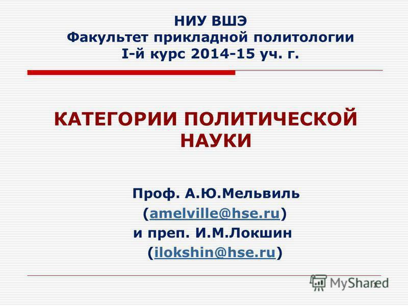 1 НИУ ВШЭ Факультет прикладной политологии I-й курс 2014-15 уч. г. КАТЕГОРИИ ПОЛИТИЧЕСКОЙ НАУКИ Проф. А.Ю.Мельвиль (amelville@hse.ru)amelville@hse.ru и преп. И.М.Локшин (ilokshin@hse.ru)ilokshin@hse.ru