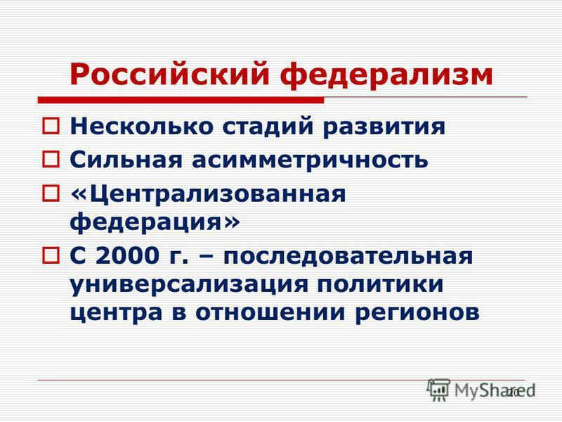 Российский федерализм Несколько стадий развития Сильная асимметричность «Централизованная федерация» С 2000 г. – последовательная универсализация политики центра в отношении регионов 20