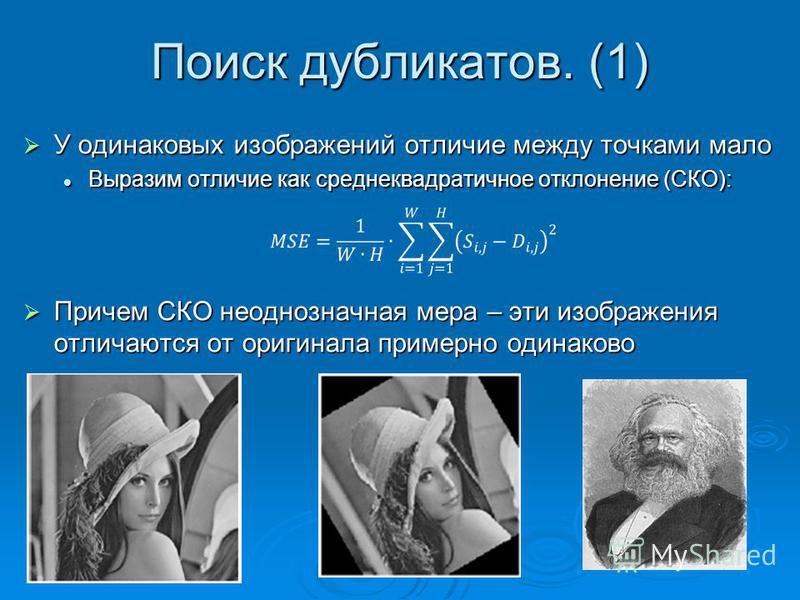Поиск дубликатов. (1) У одинаковых изображений отличие между точками мало У одинаковых изображений отличие между точками мало Выразим отличие как среднеквадратичное отклонение (СКО): Выразим отличие как среднеквадратичное отклонение (СКО): Причем СКО