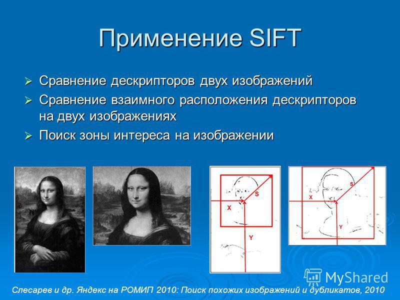 Применение SIFT Cравнение дескрипторов двух изображений Cравнение дескрипторов двух изображений Сравнение взаимного расположения дескрипторов на двух изображениях Сравнение взаимного расположения дескрипторов на двух изображениях Поиск зоны интереса