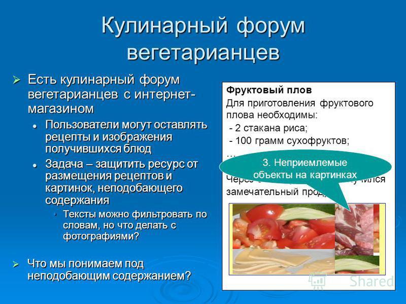 Кулинарный форум вегетарианцев Фруктовый плов Для приготовления фруктового плова необходимы: - 2 стакана риса; - 100 грамм сухофруктов; ……………………………. Через 30 минут у меня получился замечательный продукт: Есть кулинарный форум вегетарианцев с интернет