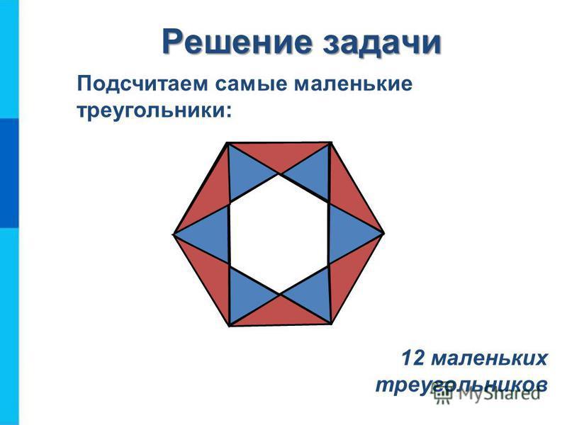 Сколько треугольников в фигуре, изображенной на рисунке? Давайте обсудим ?? Решение задачи Решение задачи