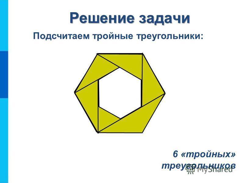 Подсчитаем «двойные» треугольники: 12 «двойных» треугольников Решение задачи
