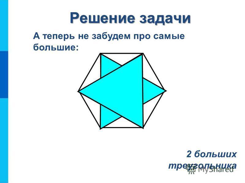 Подсчитаем тройные треугольники: 6 «тройных» треугольников Решение задачи