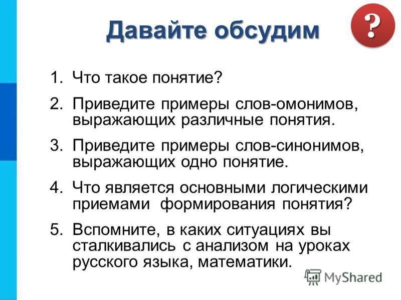 Учебник § 8 (стр. 47-51) Рабочая тетрадь 86(2), 89, 91, 93, 94 стр. 82-88 Домашнее задание