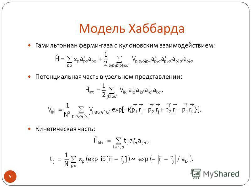 Модель Хаббарда Гамильтониан ферми-газа с кулоновским взаимодействием: Потенциальная часть в удельном представлении: Кинетическая часть: 5.