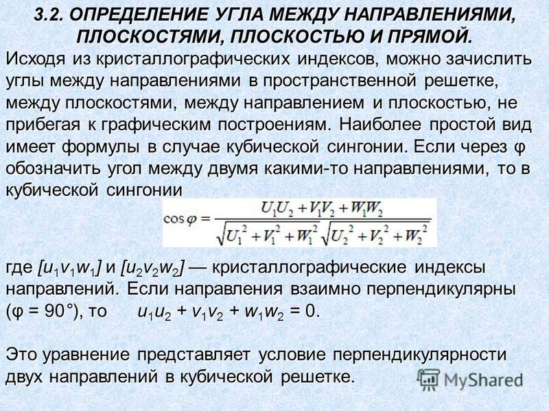 3.2. ОПРЕДЕЛЕНИЕ УГЛА МЕЖДУ НАПРАВЛЕНИЯМИ, ПЛОСКОСТЯМИ, ПЛОСКОСТЬЮ И ПРЯМОЙ. Исходя из кристаллографических индексов, можно зачислить углы между направлениями в пространственной решетке, между плоскостями, между направлением и плоскостью, не прибегая