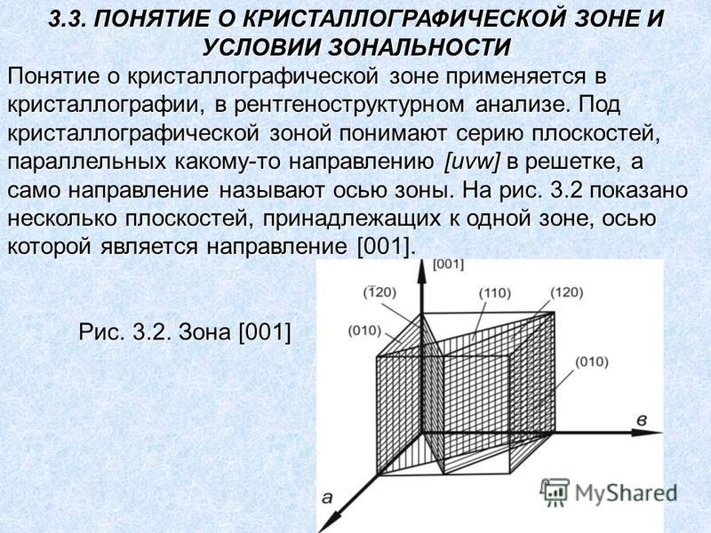 3.3. ПОНЯТИЕ О КРИСТАЛЛОГРАФИЧЕСКОЙ ЗОНЕ И УСЛОВИИ ЗОНАЛЬНОСТИ Понятие о кристаллографической зоне применяется в кристаллографии, в рентгеноструктурном анализе. Под кристаллографической зоной понимают серию плоскостей, параллельных какому-то направле