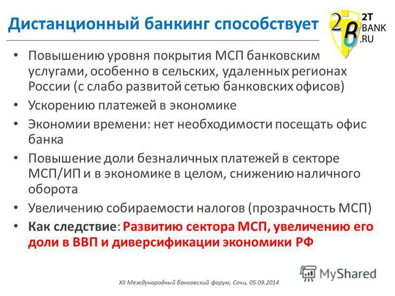 Дистанционный банкинг способствует Повышению уровня покрытия МСП банковскими услугами, особенно в сельских, удаленных регионах России (с слабо развитой сетью банковских офисов) Ускорению платежей в экономике Экономии времени: нет необходимости посеща