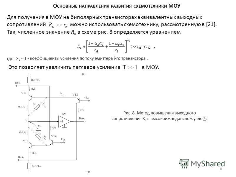 О СНОВНЫЕ НАПРАВЛЕНИЯ РАЗВИТИЯ СХЕМОТЕХНИКИ МОУ Рис. 8. Метод повышения выходного сопротивления R к в высокоимпедансном узле 1 где - коэффициенты усиления по току эмиттера i-го транзистора Для получения в МОУ на биполярных транзисторах эквивалентных