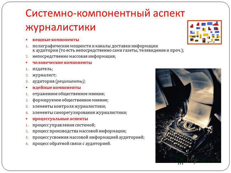 Системно - компонентный аспект журналистики вещные компоненты 1. полиграфические мощности и каналы доставки информации к аудитории ( то есть непосредственно сами газеты, телевидение и проч.); 2. непосредственно массовая информация ; человеческие комп