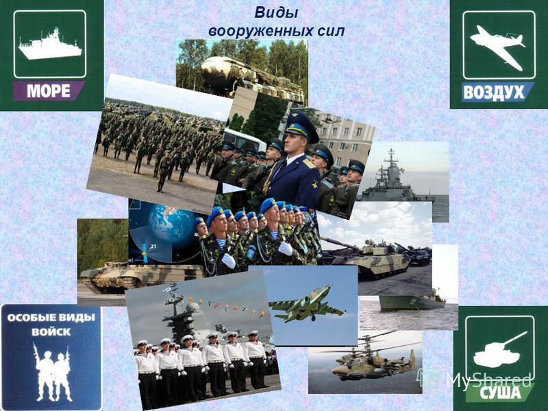 Виды вооруженных сил