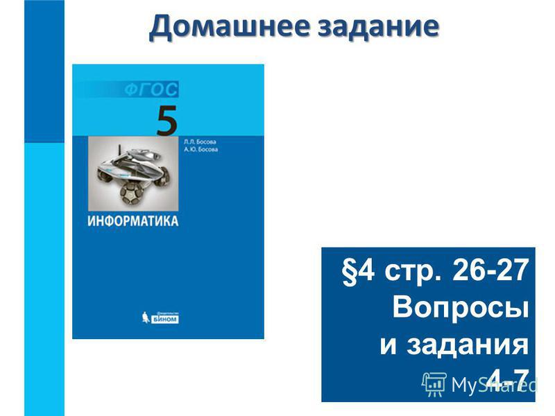 §4 стр. 26-27 Вопросы и задания 4-7 Домашнее задание