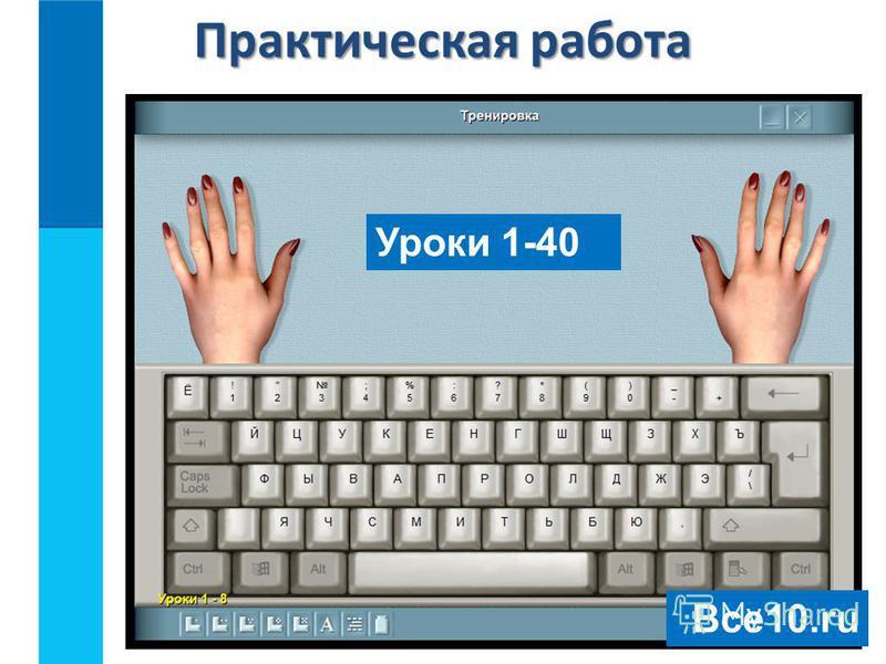Уроки 1-40 Все 10. ru Практическая работа