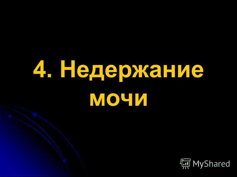 4. Недержание мочи