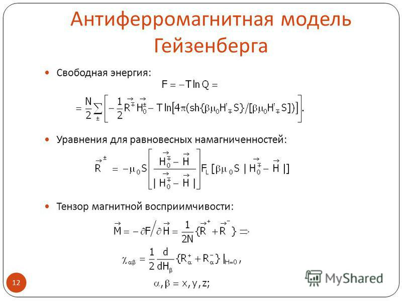 Антиферромагнитная модель Гейзенберга Свободная энергия: Уравнения для равновесных намагниченностей: Тензор магнитной восприимчивости: 12.