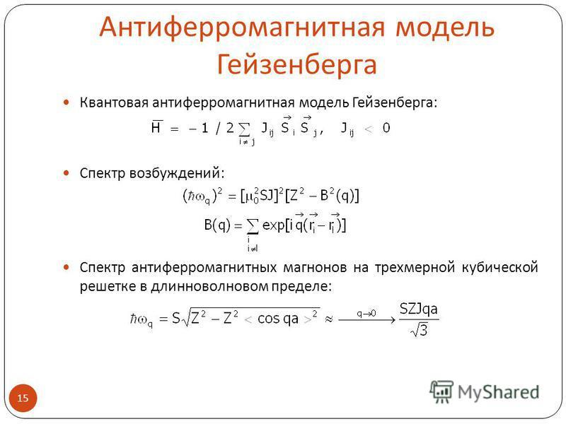 Антиферромагнитная модель Гейзенберга Квантовая антиферромагнитная модель Гейзенберга: Спектр возбуждений: Спектр антиферромагнитных магнонов на трехмерной кубической решетке в длинноволновом пределе: 15.