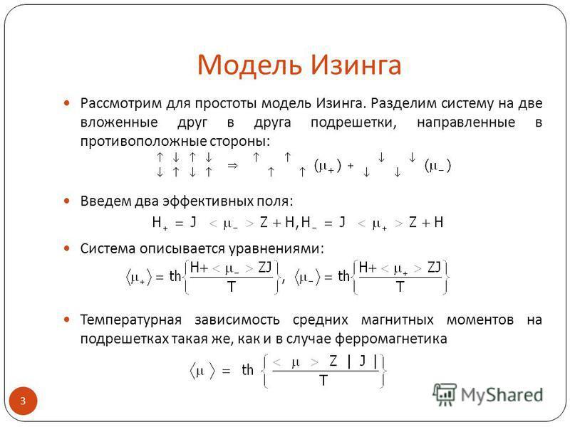 Модель Изинга Рассмотрим для простоты модель Изинга. Разделим систему на две вложенные друг в друга подрешетки, направленные в противоположные стороны: Введем два эффективных поля: Система описывается уравнениями: Температурная зависимость средних ма