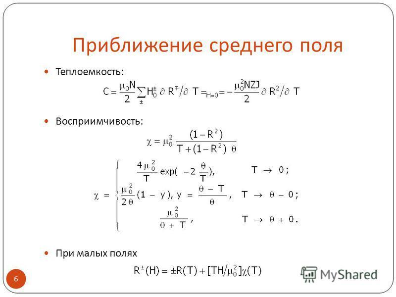 Приближение среднего поля Теплоемкость: Восприимчивость: При малых полях 6.