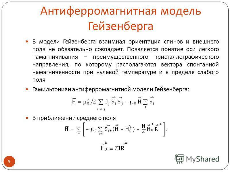 Антиферромагнитная модель Гейзенберга В модели Гейзенберга взаимная ориентация спинов и внешнего поля не обязательно совпадает. Появляется понятие оси легкого намагничивания – преимущественного кристаллографического направления, по которому располага