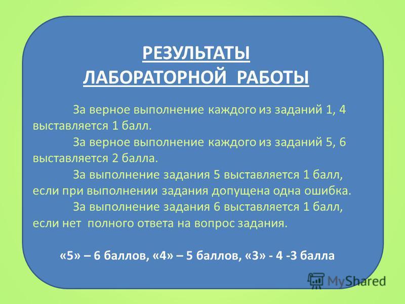 РЕЗУЛЬТАТЫ ЛАБОРАТОРНОЙ РАБОТЫ За верное выполнение каждого из заданий 1, 4 выставляется 1 балл. За верное выполнение каждого из заданий 5, 6 выставляется 2 балла. За выполнение задания 5 выставляется 1 балл, если при выполнении задания допущена одна