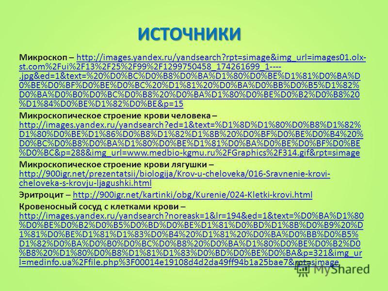 ИСТОЧНИКИ Микроскоп – http://images.yandex.ru/yandsearch?rpt=simage&img_url=images01.olx- st.com%2Fui%2F13%2F25%2F99%2F1299750458_174261699_1----.jpg&ed=1&text=%20%D0%BC%D0%B8%D0%BA%D1%80%D0%BE%D1%81%D0%BA%D 0%BE%D0%BF%D0%BE%D0%BC%20%D1%81%20%D0%BA%D