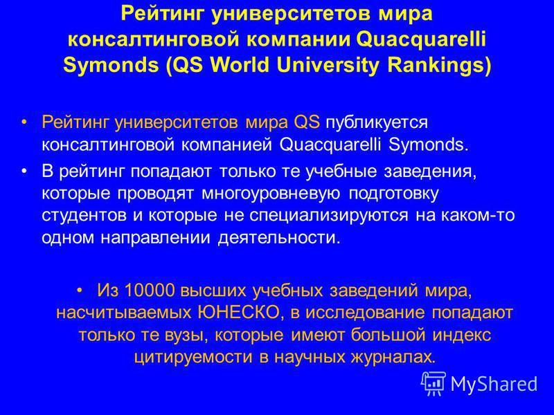 Рейтинг университетов мира консалтинговой компании Quacquarelli Symonds (QS World University Rankings) Рейтинг университетов мира QS публикуется консалтинговой компанией Quacquarelli Symonds. В рейтинг попадают только те учебные заведения, которые пр