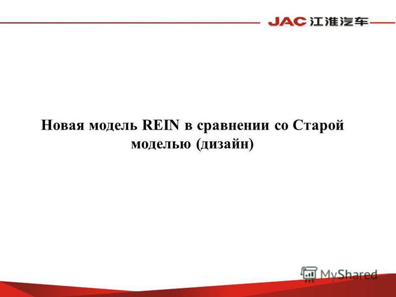 Новая модель REIN в сравнении со Старой моделью (дизайн)
