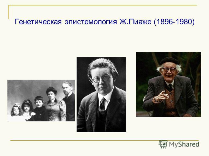 Генетическая эпистемология Ж.Пиаже (1896-1980)
